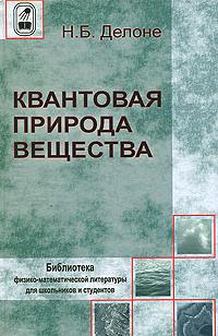 Н. Б. Делоне Квантовая природа вещества николай делоне квантовая природа вещества