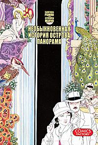 Эдогава Рампо, Суэхиро Маруо Необыкновенная история острова Панорама