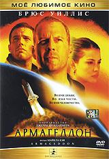Армагеддон + фильм в подарок (2 DVD) touchstone 3 workbook b