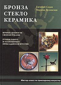 Евгений Седов, Марина Зелинская Бронза. Стекло. Керамика
