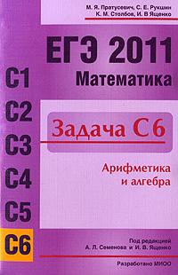 М. Я. Пратусевич, С. Е. Рукшин, К. М. Столбов, И. В. Ященко ЕГЭ 2011. Математика. Задача C6. Арифметика и алгебра математика для малышей я считаю до 100