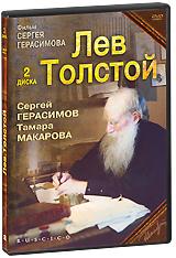 Лев Толстой (2 DVD)