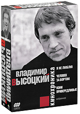 Владимир Высоцкий: Кинохроника, Часть 2 (3 DVD) диск dvd смурфики 2 пл