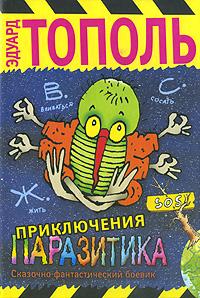 Эдуард Тополь Приключения паразитика