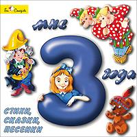 Мария Смольянинова,Светлана Силантьева,Александр Пинегин,Андрей Усачев Мне 3 года мне 3 года наклейки