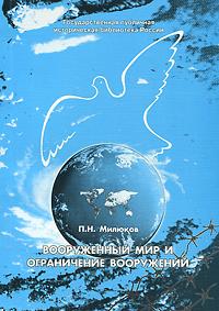 П. Н. Милюков Вооруженный мир и ограничение вооружений милюков павел николаевич из тайников моей памяти