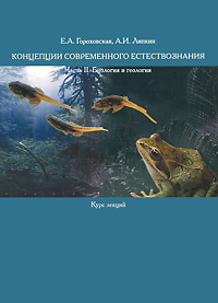 Концепции современного естествознания. Часть 2. Биология и геология. Е. А. Гороховская, А. И. Липкин