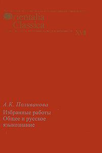 А. К. Поливанова Общее и русское языкознание