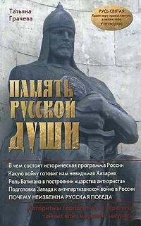 Татьяна Грачева Память русской души