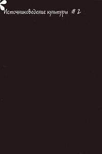 Источниковедение культуры. Альманах №2, 2010 юрганов а отв ред источниковедение культуры альманах выпуск 2