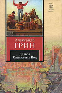 Александр Грин Дьявол Оранжевых Вод а грин а грин рассказы