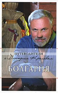 Крылов Д., Кульков Д. Болгария крылов д кульков д болгария путеводитель 2 е изд dvd