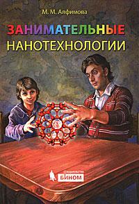 М. М. Алфимова Занимательные нанотехнологии владимир неволин квантовая физика и нанотехнологии