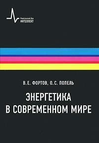 В. Е. Фортов, О. С. Попель Энергетика в современном мире