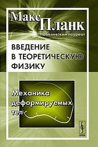 Макс Планк Введение в теоретическую физику. Механика деформируемых тел планк м введение в теоретическую физику том ii механика деформируемых тел пер с нем