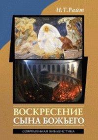 Н. Т. Райт Воскресение Сына Божьего воскресение бога воплощенного