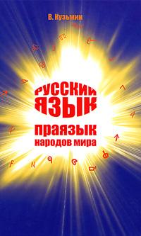 Русский язык - праязык народов мира. Книга 1. В. Кузьмин