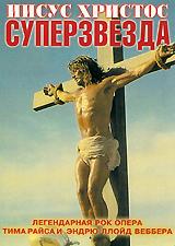 Zakazat.ru: Иисус Христос Суперзвезда