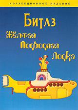 Битлз:  Желтая подводная лодка Apple Corps,Hearst Entertainment Productions Inc.,King Features Production,Subafilms,TVC London