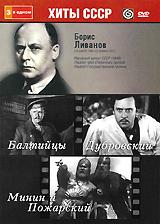 Борис Ливанов:  Балтийцы / Дубровский / Минин и Пожарский (3 в 1) Мастер Тэйп