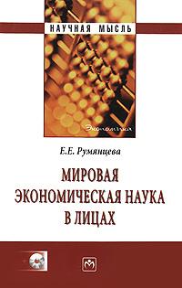Е. Е. Румянцева Мировая экономическая наука в лицах (+ CD-ROM) e mu cd rom