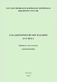Западноевропейские издания XVII в. Каталог коллекции (дополнения) каталог lfc