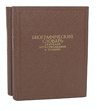 Биографический словарь деятелей естествознания и техники (комплект из 2 книг) жрецы и жрицы искусства словарь сценических деятелей в 2 выпусках в одной книге