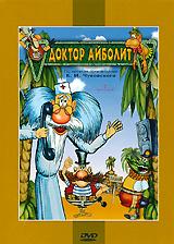 Доктор Айболит. Сборник мультфильмов медвежонок паддингтон и его невероятные приключения