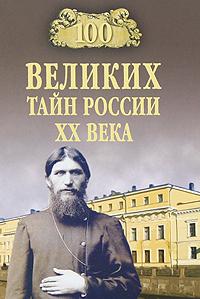 В. В. Веденеев 100 великих тайн России ХХ века