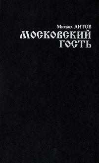 Михаил Литов Московский гость