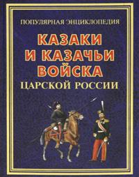 А. Г. Сизенко Казаки и казачьи войска царской России казачество россии