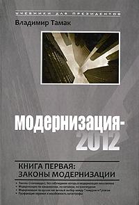 Владимир Тамак Модернизация-2012. Книга 1. Законы модернизации