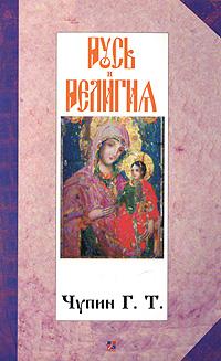 Zakazat.ru Русь и религия. Г. Т. Чупин