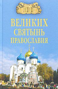 Евгений Ванькин 100 великих святынь православия