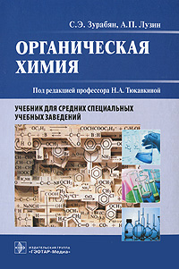 Книга Органическая химия. С. Э. Зурабян, А. П. Лузин