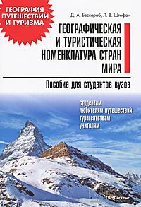 другими словами в книге Д. А. Бессараб, Л. В. Штефан