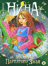 Нина и заклятье Пернатого Змея. Книга 3
