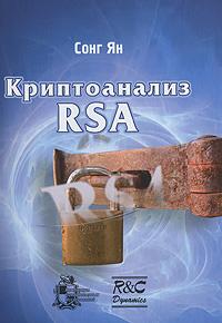 Сонг Ян Криптоанализ RSA ISBN: 978-5-93972-873-7 rsa cryptosystem