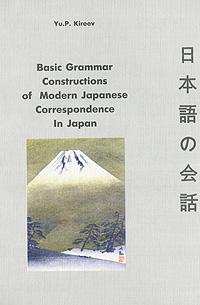 Basic Grammar Constructions of Modern Japanese. Yu. P. Kireev