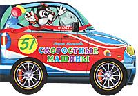 Мария Манакова Скоростные машины брелок для машины рено