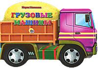 Мария Манакова Грузовые машины брелок для машины рено