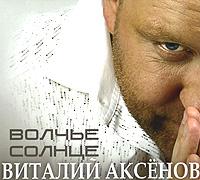 Виталий Аксенов Виталий Аксенов. Волчье солнце виталий один виталий один марсианин