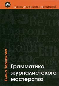 Елена Черникова. Грамматика журналистского мастерства