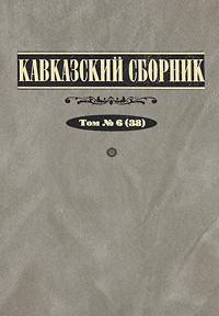 Кавказский сборник. Том 6 (38) боглачев с первые фотографы кавказа