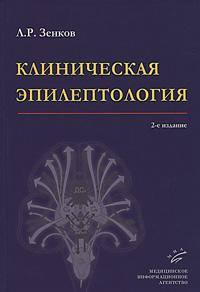 Клиническая эпилептология