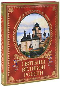 Святыни великой России книги эксмо святыни православия святые места россии