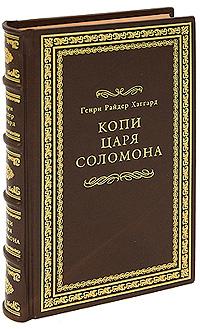 Копи Царя Соломона (подарочное издание)
