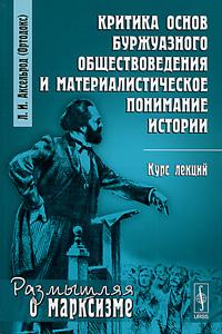Л. И. Аксельрод (Ортодокс) Критика основ буржуазного обществоведения и материалистическое понимание истории