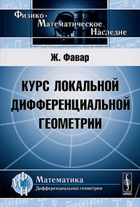 Ж. Фавар Курс локальной дифференциальной геометрии turbosound performer tpx118b black