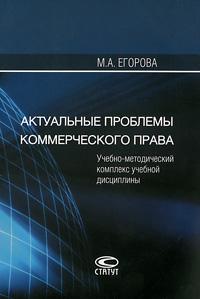 Актуальные проблемы коммерческого права России